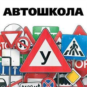 Автошколы Угловского