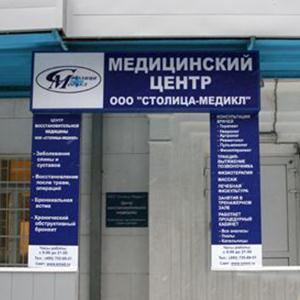 Медицинские центры Угловского