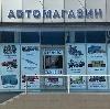 Автомагазины в Угловском