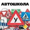 Автошколы в Угловском