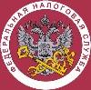 Налоговые инспекции, службы в Угловском
