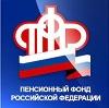 Пенсионные фонды в Угловском